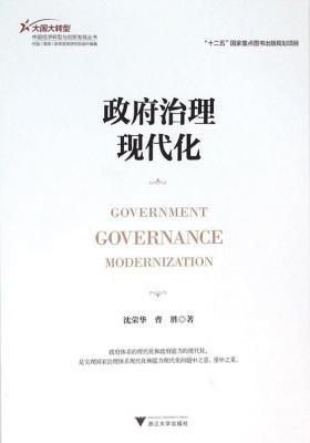 政府治理现代化(大国大转型·中国经济转型与创新发展丛书)