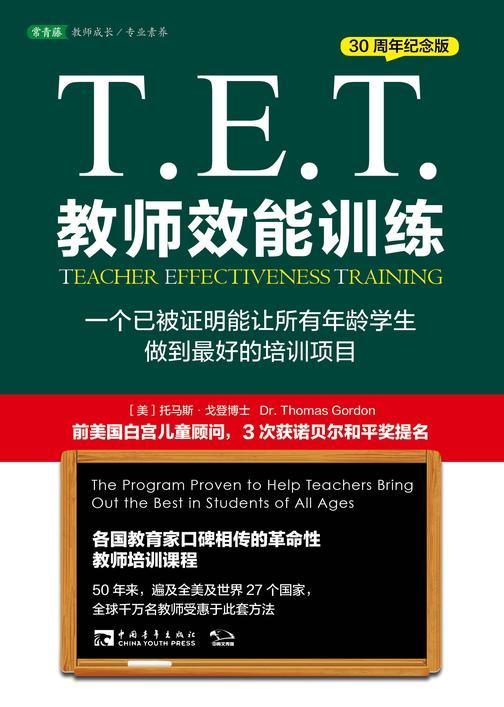 T.E.T.教师效能训练:一个已被证明能让所有年龄学生做到最好的培训项目(30周年纪念版)