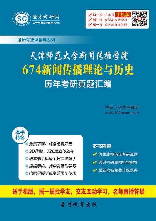 天津师范大学新闻传播学院674新闻传播理论与历史历年考研真题汇编
