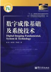 数字成像基础及系统技术(仅适用PC阅读)