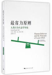 最省力原则:人类行为生态学导论(试读本)