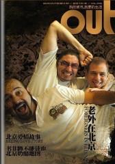 OUT电子杂志:老外在北京(总第06期)(仅适用PC阅读)