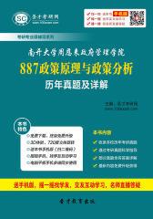 南开大学周恩来政府管理学院887政策原理与政策分析历年真题及详解