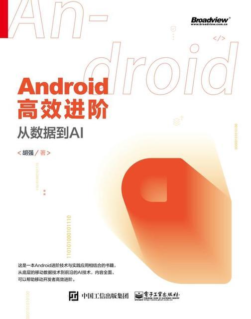 Android高效进阶:从数据到AI