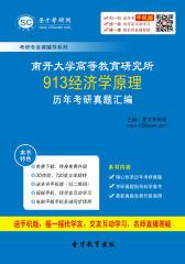 南开大学高等教育研究所913经济学原理历年考研真题汇编