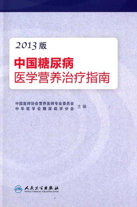 中国糖尿病医学营养治疗指南(2013版)