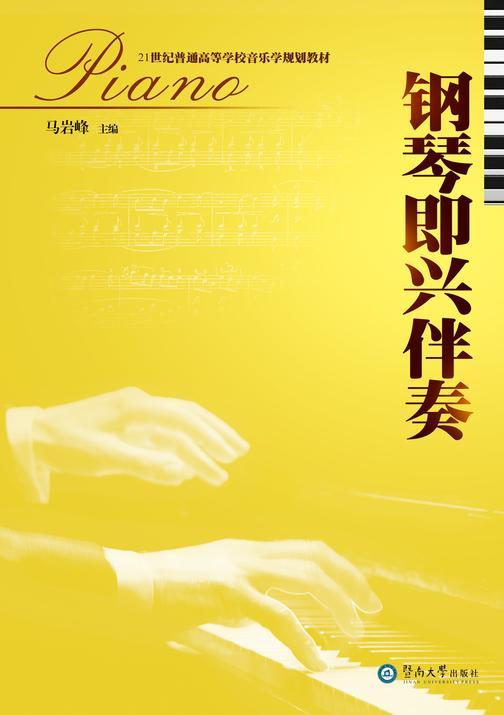 钢琴即兴伴奏(21世纪普通高等学校音乐学规划教材)