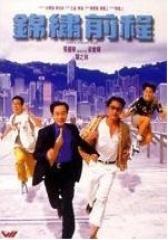 锦绣前程 国语(影视)