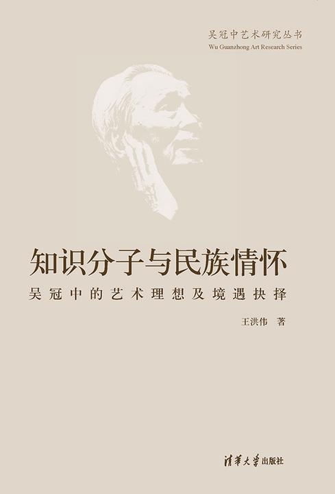 知识分子与民族情怀——吴冠中的艺术理想及境遇抉择