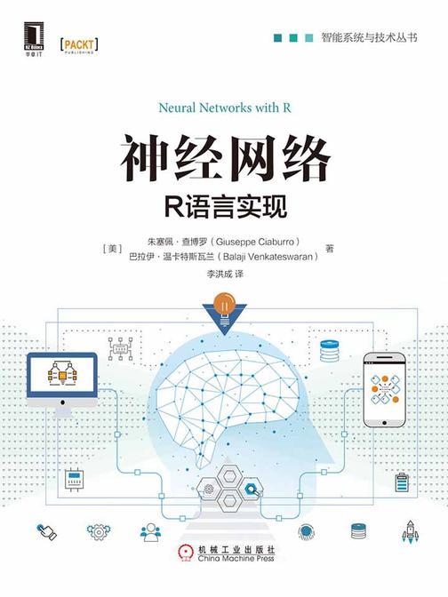 神经网络:R语言实现