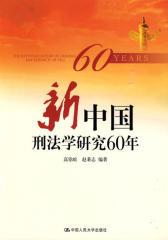 新中国刑法学研究60年