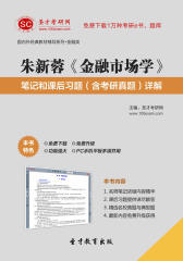 圣才考研网·朱新蓉《金融市场学》笔记和课后习题(含考研真题)详解(仅适用PC阅读)