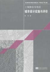 上海静安寺地区城市设计实施与评价