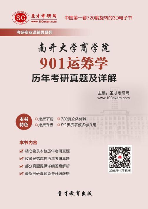 南开大学商学院901运筹学历年考研真题及详解
