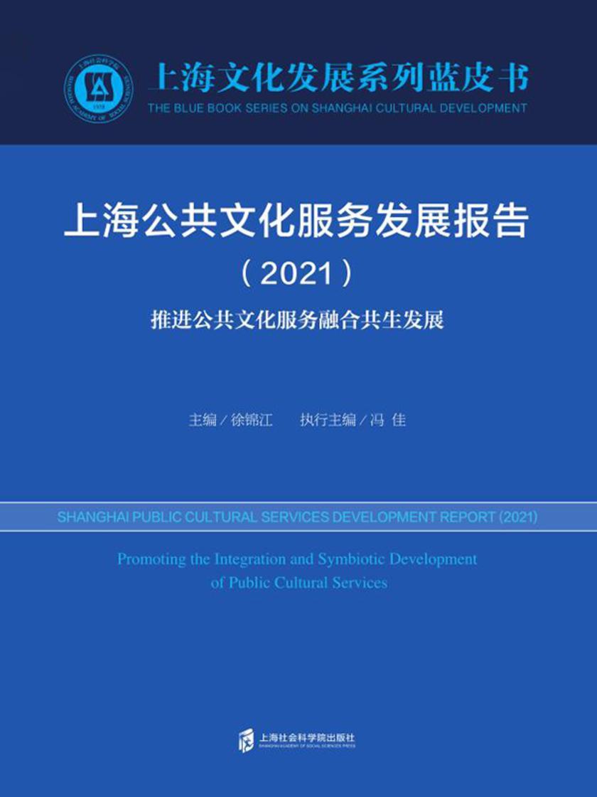 上海公共文化服务发展报告(2021) 推进公共文化服务融合共生发展