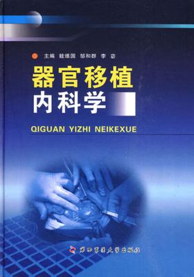 器官移植内科学(仅适用PC阅读)