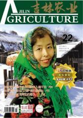 吉林农业·下半月 月刊 2011年11期(电子杂志)(仅适用PC阅读)