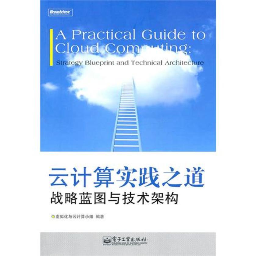 云计算实践之道——战略蓝图与技术架构
