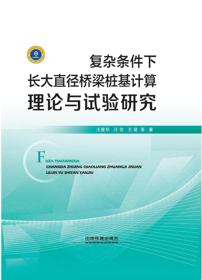 复杂条件下长大直径桥梁桩基计算理论与试验研究