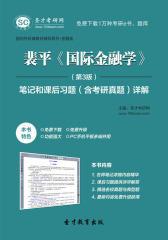 圣才学习网·裴平《国际金融学》(第3版)笔记和课后习题(含考研真题)详解(仅适用PC阅读)