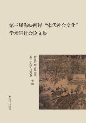 """第三届海峡两岸""""宋代社会文化""""学术研讨会论文集"""
