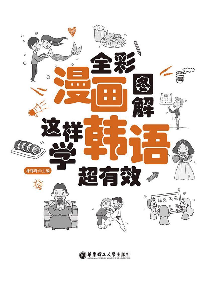 全彩漫画图解.这样学韩语超有效