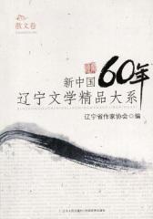 新中国60年辽宁文学精品大系(散文卷)(扫描版)(仅适用PC阅读)
