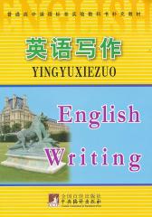 高中课程标准英语写作补充教材