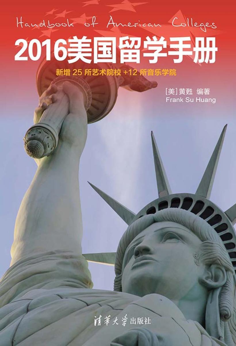 2016美国留学手册(新增25所艺术院校+12所音乐学院)