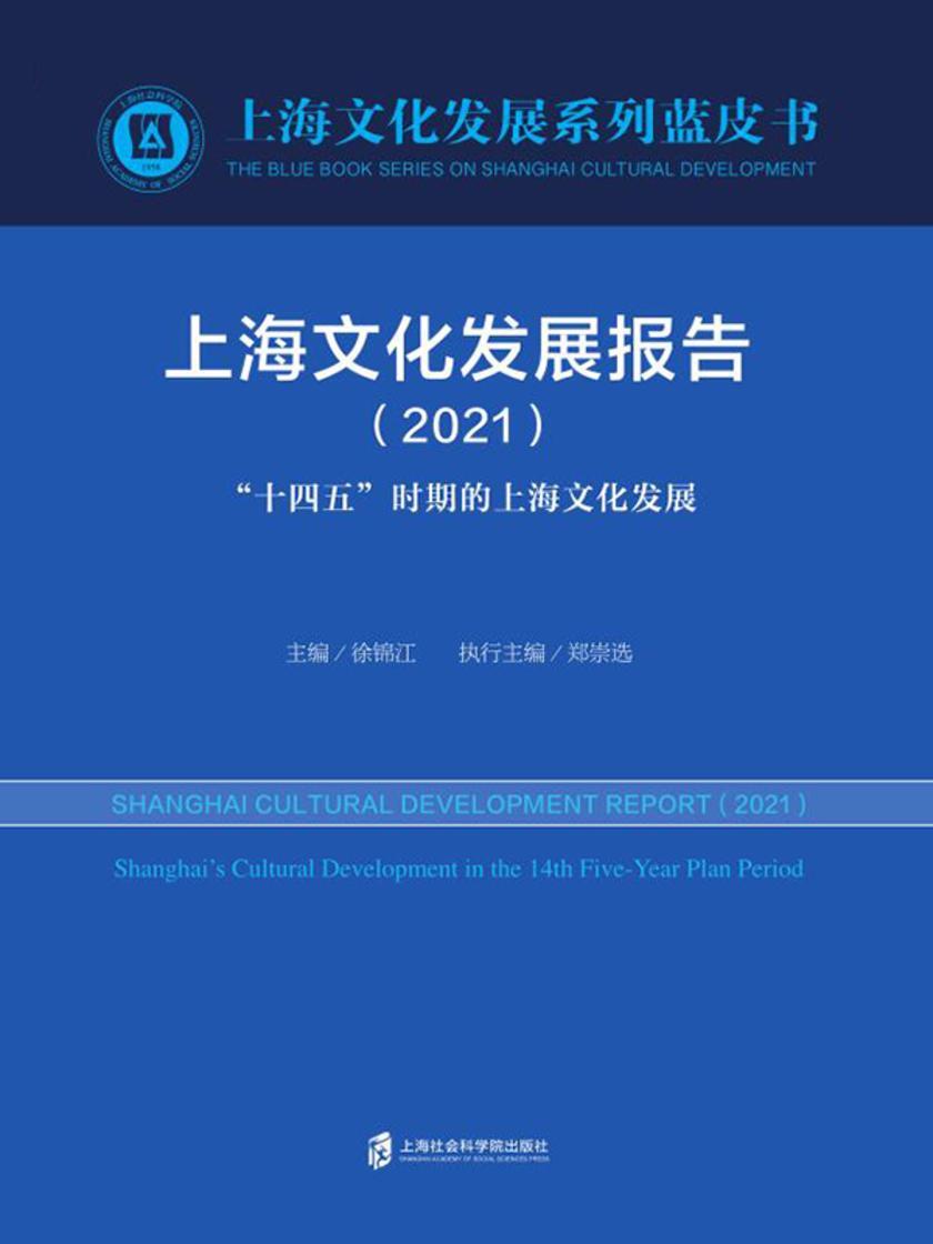 """上海文化发展报告(2021)""""十四五""""时期的上海文化发展"""