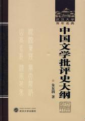 中国文学批评史大纲(仅适用PC阅读)