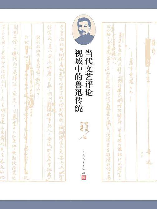 当代文艺评论视域中的鲁迅传统