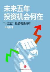 未来五年,投资机会何在(电子杂志)