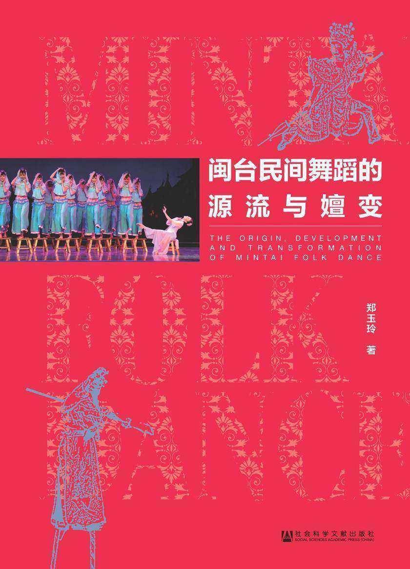 闽台民间舞蹈的源流与嬗变