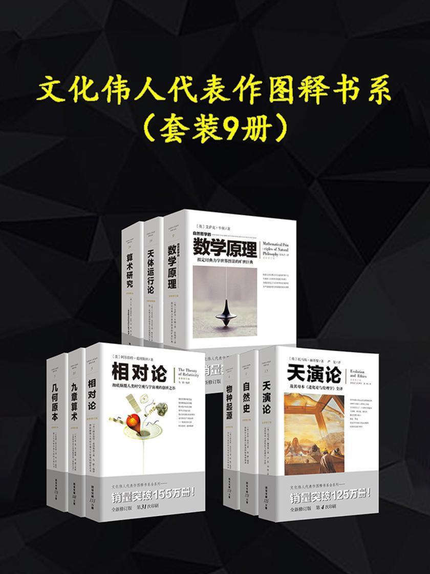 文化伟人代表作图释书系((套装9册)