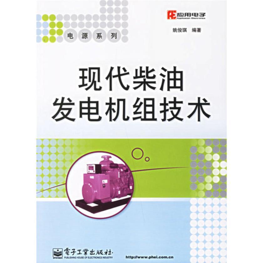 现代柴油发电机组技术(仅适用PC阅读)