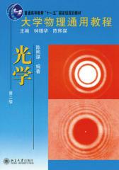 """大学物理通用教程·光学(第2版)(普通高等教育""""十一五""""国家级规划教材)"""