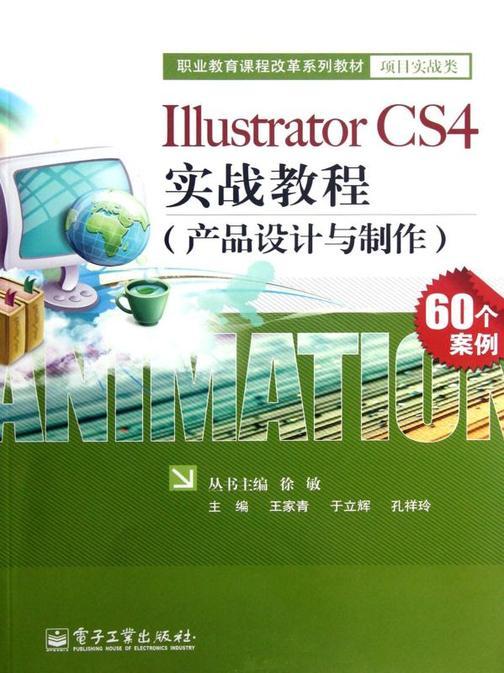 Illustrator CS4实战教程(产品设计与制作)
