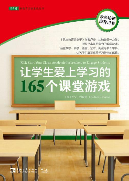 让学生爱上学习的165个课堂游戏 (常青藤教育书系)