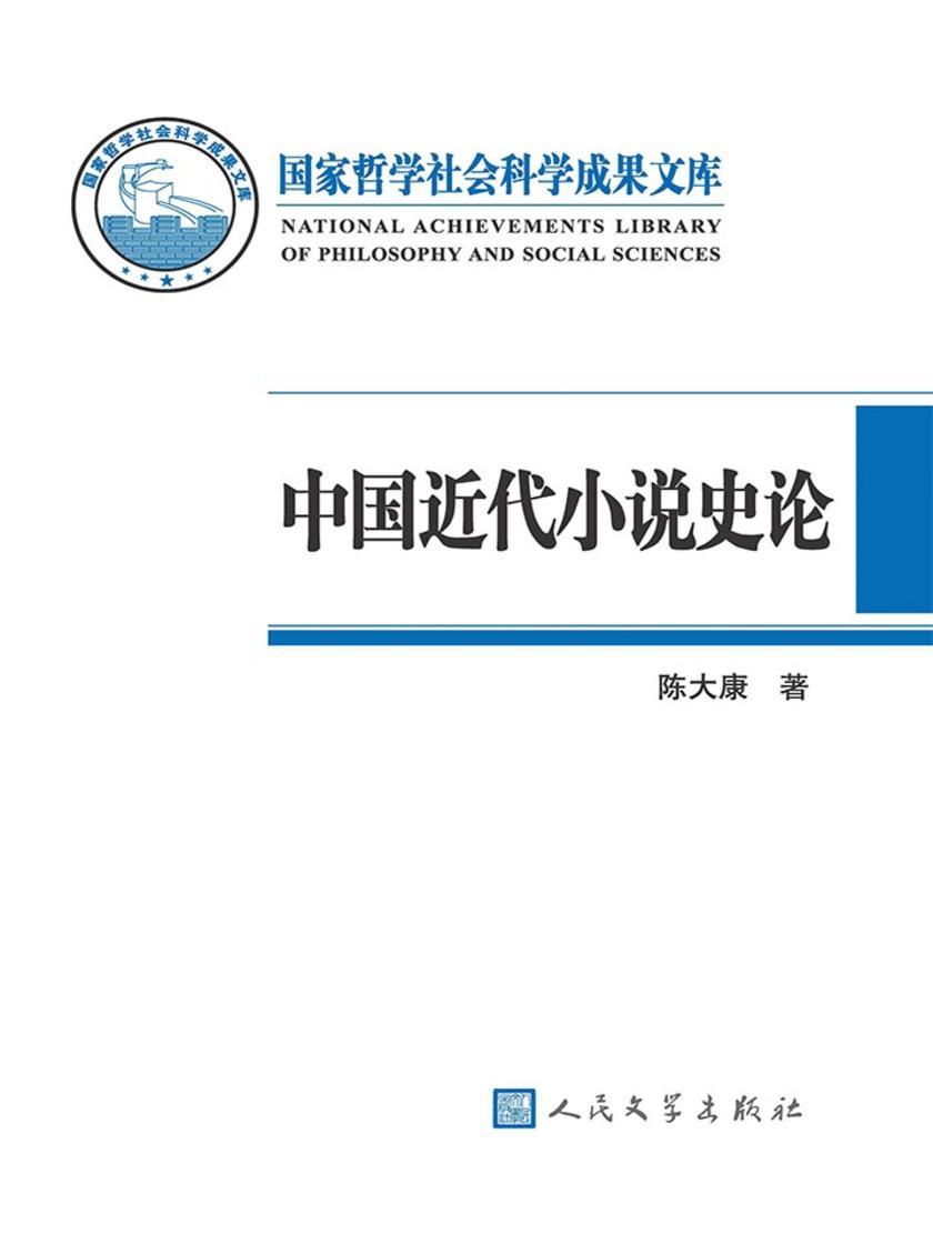 中国近代小说史论