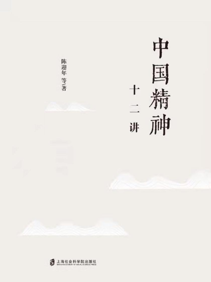 中国精神十二讲