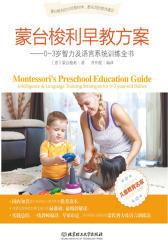 蒙台梭利早教方案——0-3岁智力及语言系统训练全书