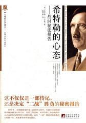希特勒的心态——战时秘密报告