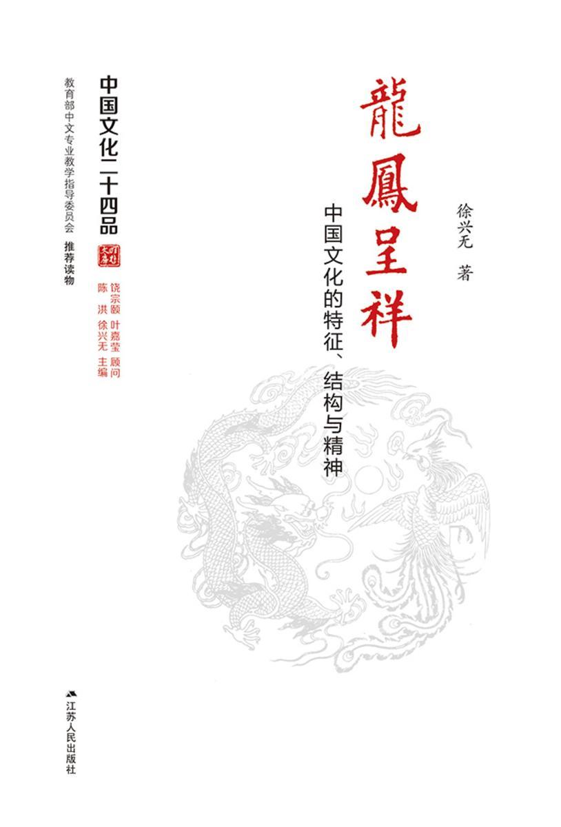 龙凤呈祥――中国文化的特征、结构与精神