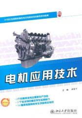 电机应用技术(21世纪全国高职高专电子信息系列技能型规划教材)