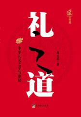 礼之道:中华礼义之学的重建