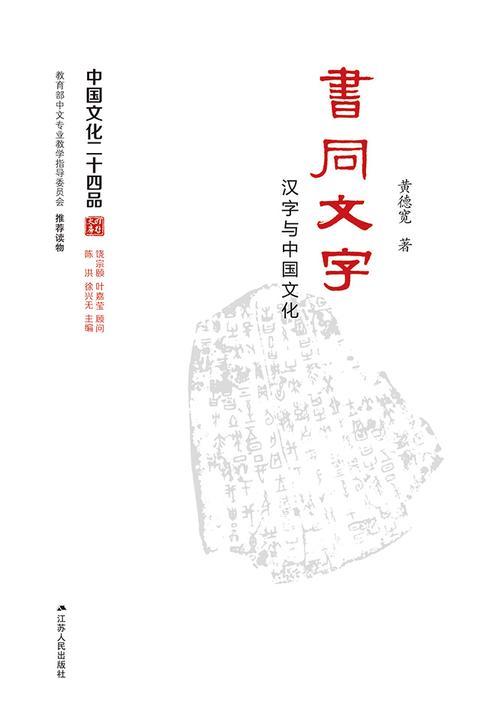 书同文字――汉字与中国文化