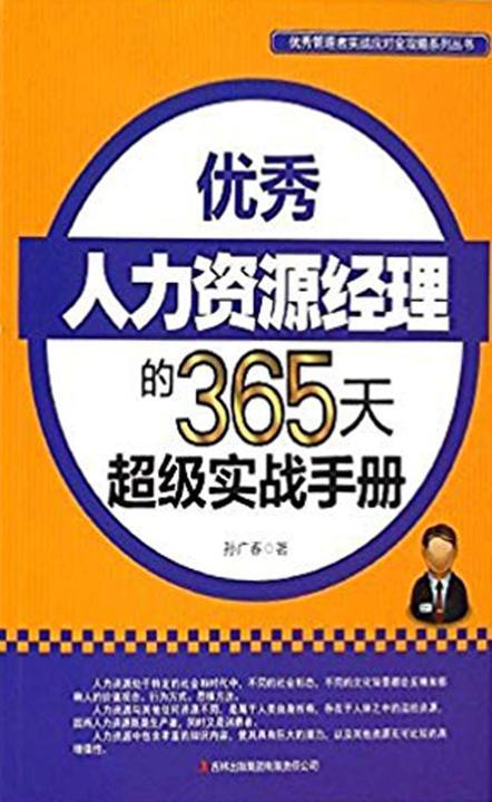 优秀人力资源经理的365天超级实战手册