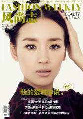 风尚志·心灵美容志 双周刊 2011年23期(电子杂志)(仅适用PC阅读)