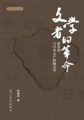 文学者的革命:论鲁迅与日本无产阶级文学
